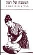 לוגו המטבח של רמה